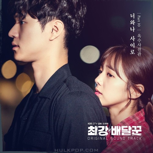 Oksu Sajinkwan – Strongest Deliveryman OST Part.10