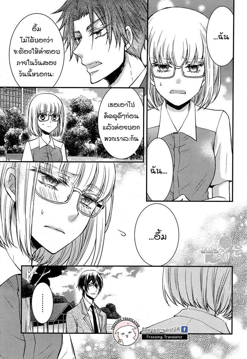 Shinobi Shijuusou ตอนที่ 27 TH แปลไทย