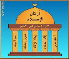 armaila Hadits Arbain Ke 3 Tentang Rukun Islam