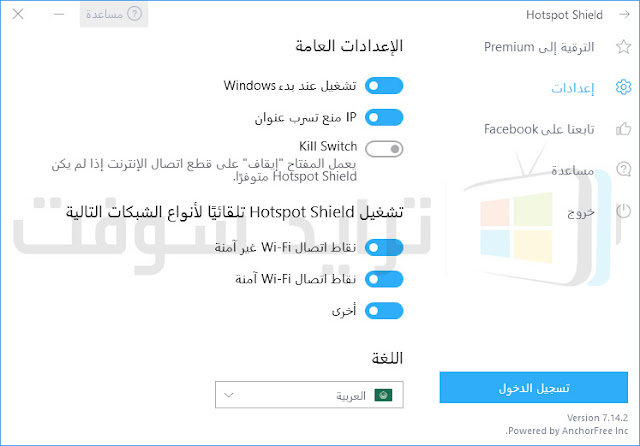 Download Hotspot Shield Free