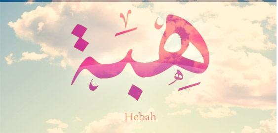 معنى أسم هبة وكتابته باللغة الإنجليزية