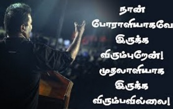 Seeman Speech – Muthalaaliyaga irupathai..