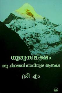 Gurusamaksham-Oru Himalayan Yogiyude Athmakadha