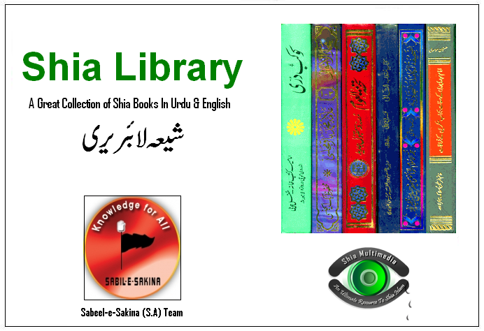 Shia Library (شیعہ لائبریری): Shia Urdu Books