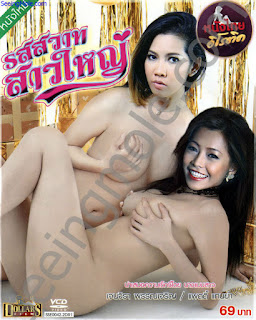 Rot sawat sao yai (2015)