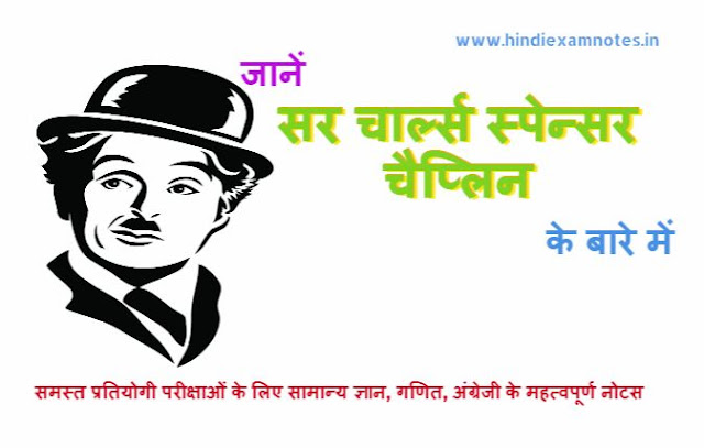 Know About Sir Charles Spencer Chaplin in Hindi