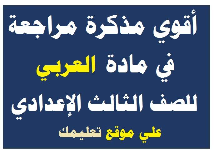 مذكرة شرح ومراجعة اللغة العربية للصف الثالث الإعدادي الترم الأول والثاني 2018