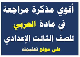 مذكرة شرح في مادة العربي الصف الثالث الإعدادي
