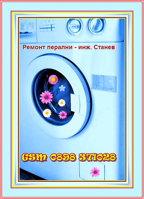 ремонт на перални, ремонт на перални в дома, техник, сервиз, ремонт, перални, София, майстор,