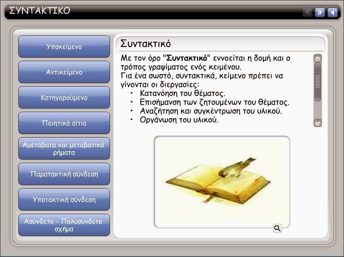 http://users.sch.gr/theoarvani/mathimata/diafora/syntaktiko/4/engage.swf