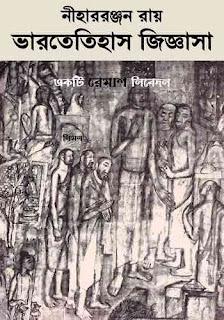 ভারতেতিহাস জিজ্ঞাসা - নীহাররঞ্জন রায় Bharatetihas Jijnasa by Niharranjan Ray