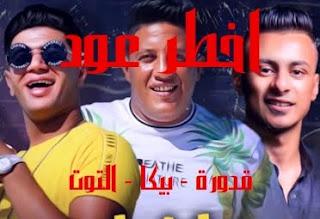 كلمات اغنيه اخطر عود حمو بيكا علي قدورة نور التوت