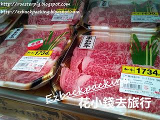 商店街物價-和牛