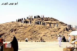 Bukit Uhud Madinah