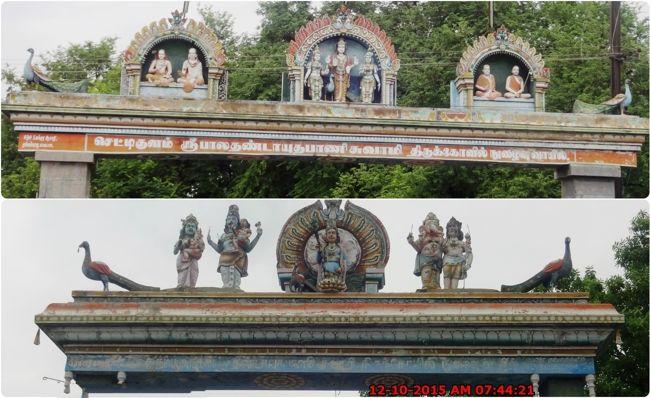 Sri Bala Dhandayuthapani Temple Archways