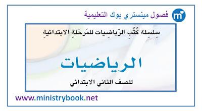 كتاب الرياضيات للصف الثاني الابتدائي 2018-2019-2020-2021