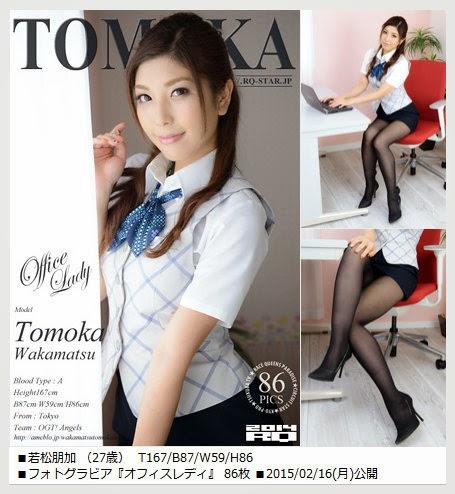 Ppd-STAn NO.00978 Tomoka Wakamatsu 02230