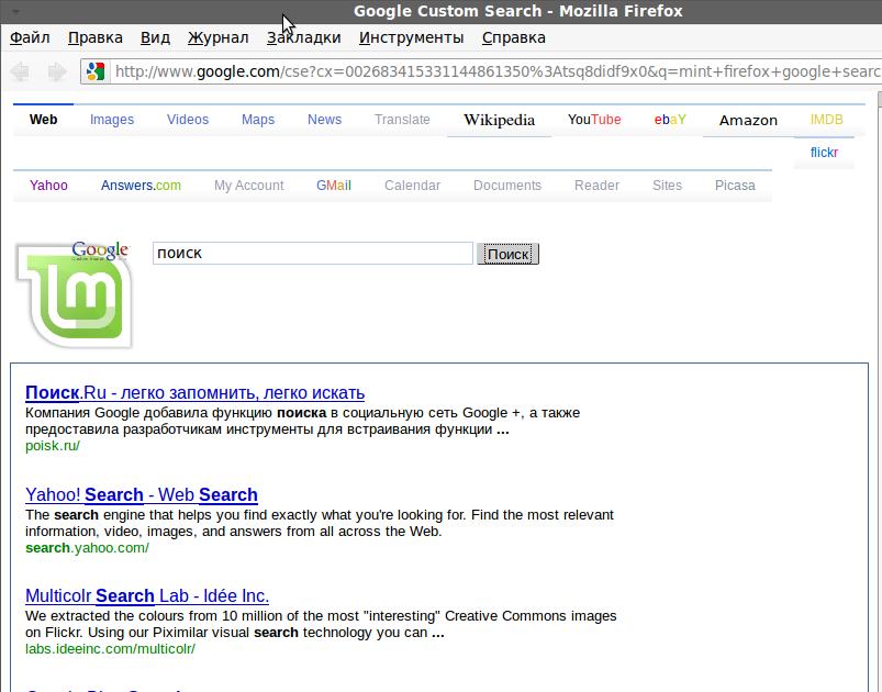 Блог робота Бобота: Как вернуть поиск google в firefox на Linux Mint