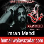 http://www.humaliwalayazadar.com/2015/06/imran-mehdi-nohay-2016.html
