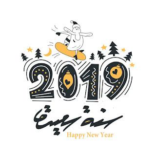 اجمل الصور للعام الجديد Happy New Year 2019