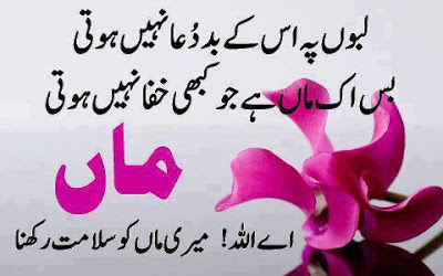 islamic-quotes-in-urdu-about-mother-love