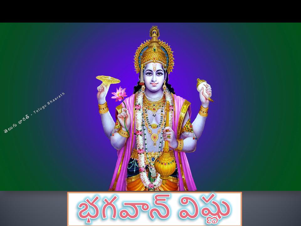 భాద్రపదమాస విశిస్టత - Bhadrapada maasam and its Importent