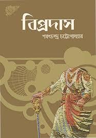 বিপ্রদাস - শরৎচন্দ্র চট্টোপাধ্যায় | Biprodash Sarat Chandra Chattopadhyay