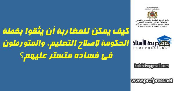 كيف يمكن للمغاربة أن يثقوا بخطة الحكومة لإصلاح التعليم، والمتورطون في فساده متستر عليهم؟