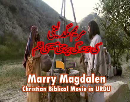 Marry Magdalen مریم مگدلینی Christian Biblical Movie in URDU Hindi Watch Online