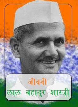 lal bahadur shastri essay, lal bahadur shastri height, lal bahadur shastri quotes, lal bahadur shastri death date, lal bahadur shastri biography in hindi, lal bahadur shastri movie, lal bahadur shastri college