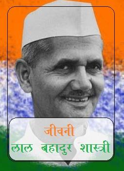 Download Lal Bahadur Shastri biography book in Hindi PDF