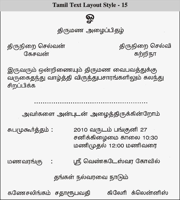 tamil language 1st birthday invitation