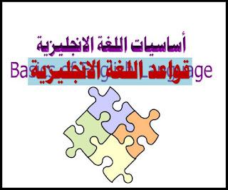 قواعد اللغة الانجليزية pdf قواعد اللغة الانجليزية للاطفال والمبتدئين وجميع المستويات