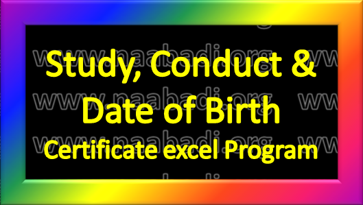 Study, conduct and Date of Birth Certificate - Excel Program (www.naabadi.org)