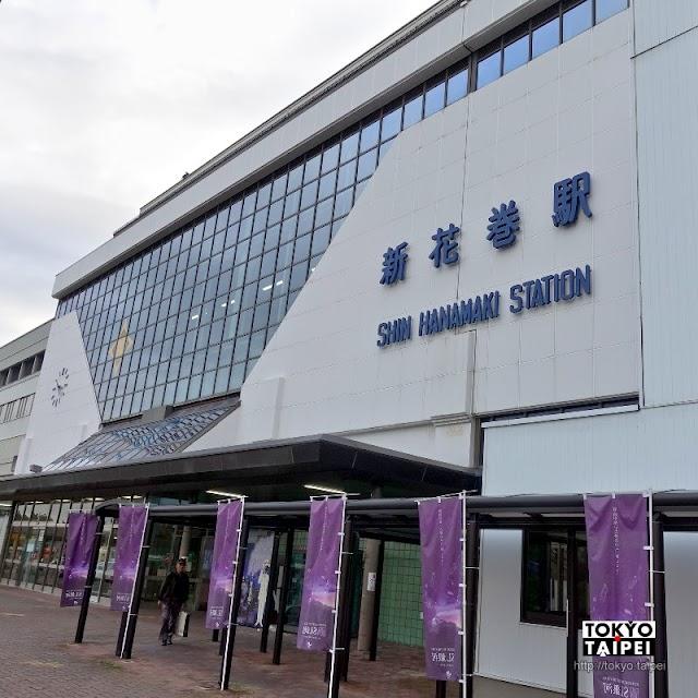 【新花卷駅】因請願而補蓋的新幹線車站 想像從這裡搭乘銀河列車