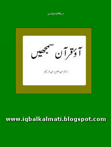 Quran Learning Coures Book in Urdu PDF