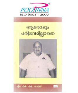 aarodum paribhavamillathe autobiography