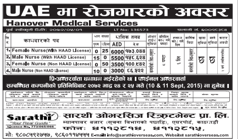 Jobs in Hanover Medical Services in UAE, Salary Up to Rs 173044