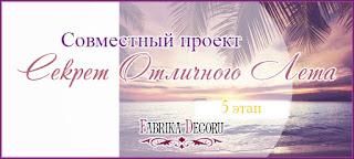 http://fdecor.blogspot.com/2016/09/5.html#more