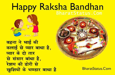 Happy Raksha Bandhan Hindi Images in Hd