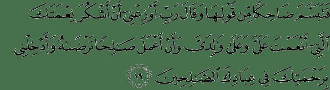 Surat An Naml ayat 19