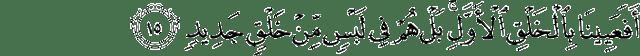 Surat Qaaf ayat 15