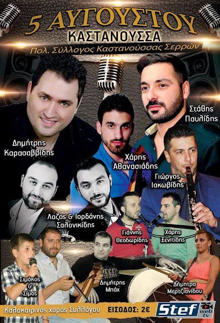 Μεγάλη Ποντιακή βραδιά στην Καστανούσσα Σερρών