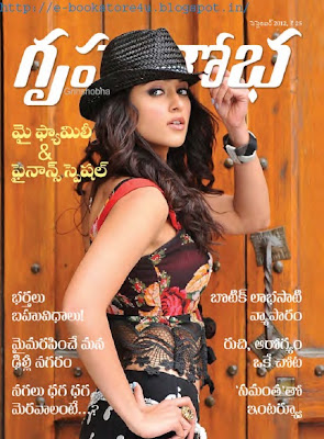 Gruhashoba September 2012, Pdf eMagazine free Download