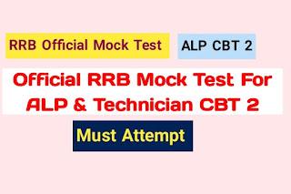 RRB ALP & Technician Official Mock Test