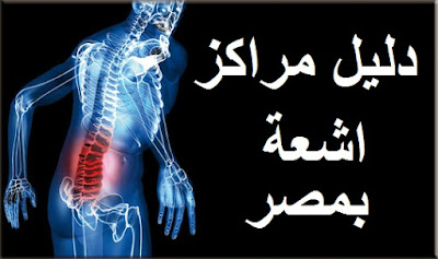 عناوين وارقام مراكز اشعة بمحافظات مصر
