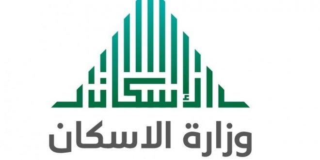 بوابة اسكان السعودية 1438
