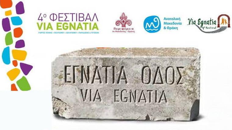 Πρόσκληση στους πολιτιστικούς συλλόγους για συμμετοχή στο Φεστιβάλ Via Egnatia