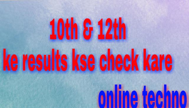 10th ka results kse check kare in hindi