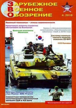 Читать онлайн журнал Зарубежное военное обозрение (№4 апрель 2018) или скачать журнал бесплатно